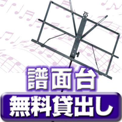 金町駅 レンタルスタジオ  『金町カフェスタジオ』では譜面台を無料で貸出しています。