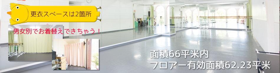 更衣スペース 広い レンタルスタジオ