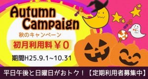 秋 キャンペーン スタジオ