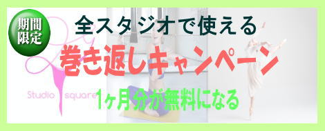 個人練習 金町 レンタルスタジオ キャンペーン