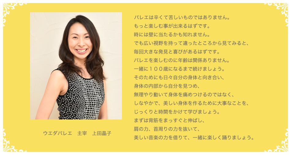 葛飾区 金町 バレエ ~ ウエダバレエ教室 ~ 講師 上田晶子
