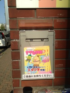 松戸 葛飾 スタジオパンフレット