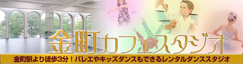 金町 ダンス レンタルスタジオ